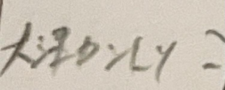 これなんて書いてるかわかりますか?(^^;; 大澤カントリー…?? 大淀?? 大津ですかね? 大阪住みです お願いします(^ ^)