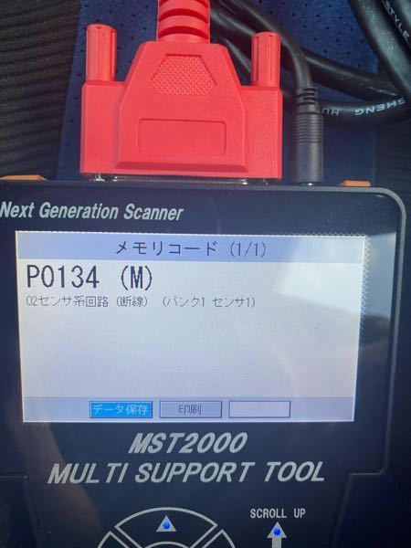GDB-Eのエンジンチェックランプが点灯したので、診断しました。 インタークーラー下のO2センサーのことでしょうか?