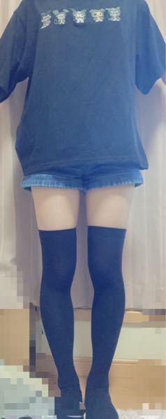 身長 148 体重 47~48 股下 63 太もも 41.5 ふくらはぎ 30 です. 下半身太りやすいです( ´•ω•` ) アングル関係しちゃうとは思いますが写真では普通の体型に見えますか?? あとこれはO脚ですよね?(∩´﹏` ∩)