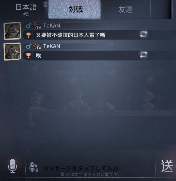 これなんて書いてありますか? 多分中国語です