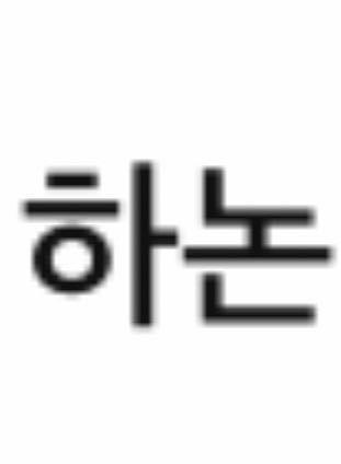 韓国語分かる方、これはなんて書いてますか?