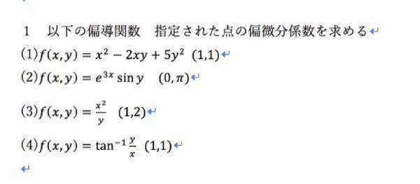 偏導関数で偏微分係数を求める数学の問題が分かりません。できれば、途中式と答えを教えて頂けないでしょうか。
