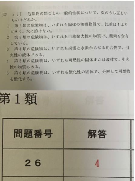 危険物乙種についてです。 過去問をしていて、問26で「1」も「4」も正しいと思ったのですが、「1」が間違っている理由が分かりません。 どなたか教えて下さい。