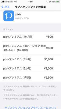 これをキャンセルしたいです。 このアプリの年間5500円をSoftBankのまとめて支払いで払おうとして登録したのですが、やっぱりやめて解除しました。ですが、今日SoftBankの請求金額を見てみると5500円まとめて支払いで請求されていました。調べるとサブスクリプションで確認できるとあったので確認してみたしたが、これはキャンセルできてないのでしょうか??回答お願いします。