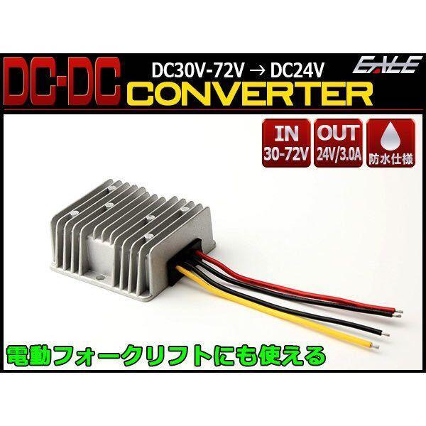 コンバータ 30-70DC入力、24V出力のDC-DCコンバータが見当たらないのですが、 どこかで、売ってますか?