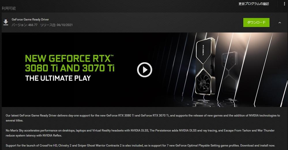 """NVIDIAのGeForceのドライバー更新って意味ありますかね? ゲームしないのですが画像のように""""Game Ready Driver""""を更新しろと表示が出るのですが、ゲームしなかったら更新する意味ありますかね?"""