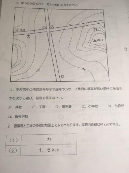 地形図の問題について… この問題は計曲線が引かれてないんですけど、縮尺の判別はどのようにして行うのでしょうか?どなたか回答お願いします‼︎ 地形図難しい…