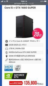 ドスパラのセール品1660Super搭載デスクトップについて。これはお得ですか?