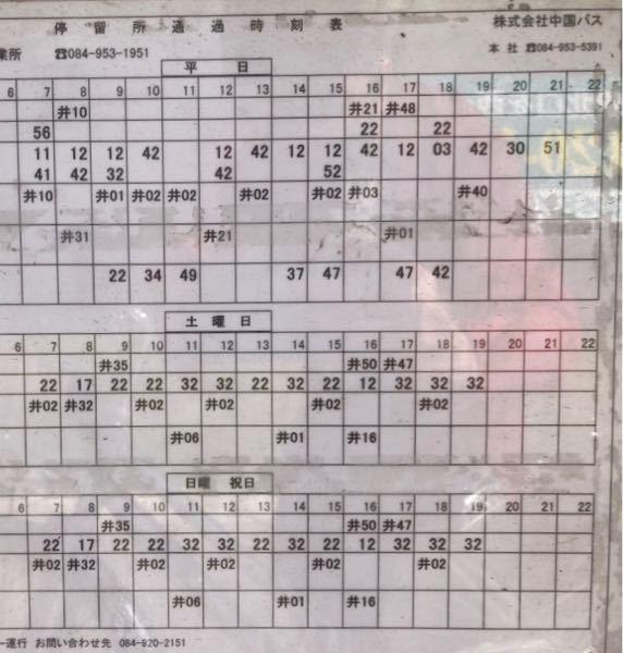 この時刻表は郊外にあるバス停のものなのですが、郊外でこの本数は多い方ですか?