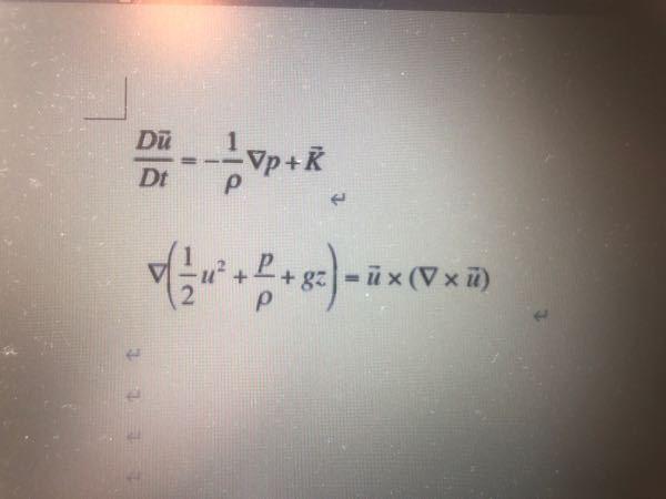流体力学の質問です。 完全流体の運動方程式・オイラー方程式(上式)から下の式にはどのような手順を踏んで導出すれば良いのでしょうか?