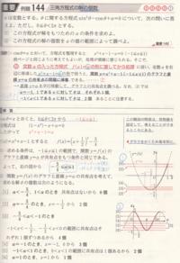 貼付ファイルについてお尋ねします。 (2)について、右下のグラフ①、②の違いが わかっているようで、わかっていません。。 例えば[4]のa=-1のとき、 ①のグラフからは共有点は2個ですが、 ②のグラフでは3個なので解答と一致します。 問題文からこれが解の個数なのかなと察することは できるのですが、そこから先がわかっていません。。 また、x=-1,0とありますが、 これは、解答にありますx²...