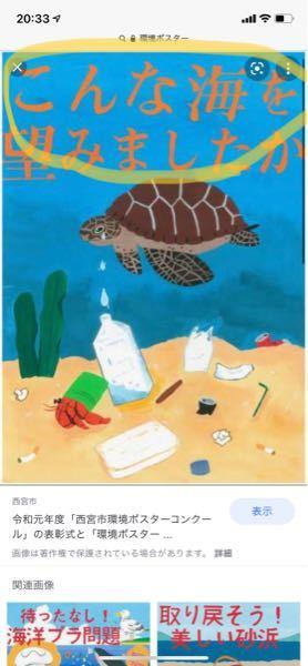 ※美術学校ではないです。 今美術で環境ポスターを作っています。 テーマは地球温暖化です。 しかし、地球を絵に入れるのは禁止です。理由は地球を使っている人が毎年とてもいるからだそうです。 何...