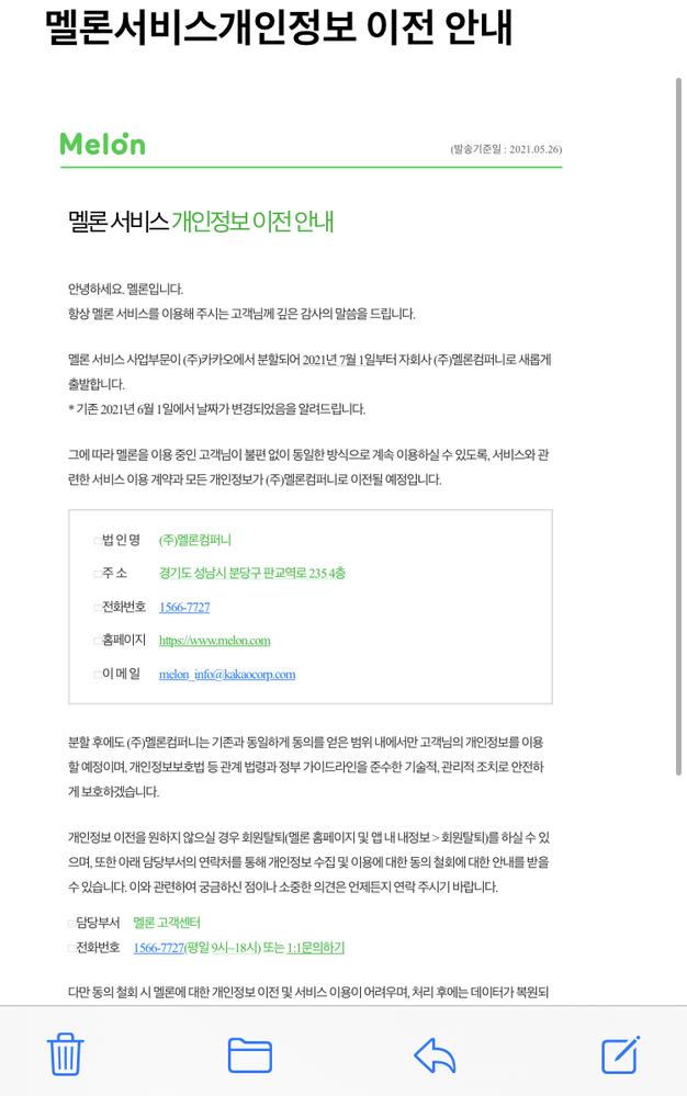 iPhoneです。 メールで届いたのですが、これは何なのでしょうか? 韓国語は読めないので分かりません。 回答お願いいたします。