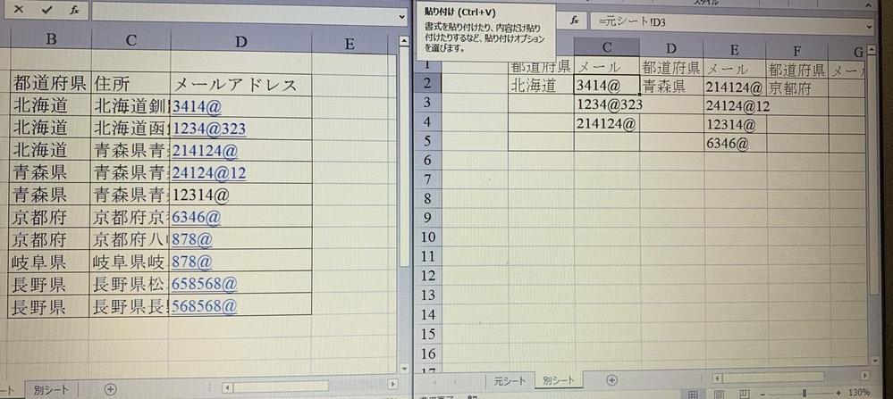Excel(エクセル)について 今、Excelの表に『都道府県』『住所』『メールアドレス』の項目があり、100個くらいデータがあります(以下、元シート)。 この状況で下記のことをしたいと考えております。 ○別シートにメアドリストを作る。 ○元シートのアドレスを変更すれば自動で別シートのアドレスも変わる(=セルの式を入れる感じ) ○都道府県ごとにメアドリストを1行で作成(今は数が少ないので = をして飛ばしているためアドレス変更にも対応は容易いが まとめて一括で行いたいです) どのようにすればうまく行きますか?