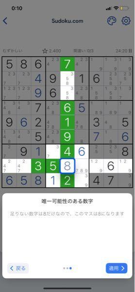 青枠のところに入るのは8らしいですが、上段真ん中に8が入る可能性は何故ないと言えるのでしょうか?