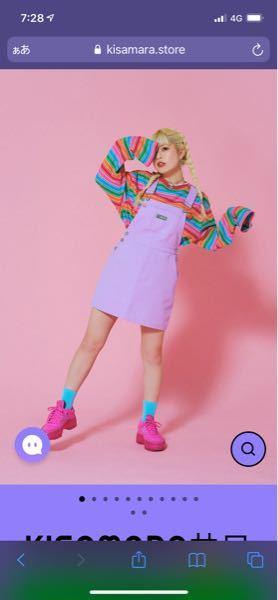 ゆたせなCPのブランドのkisamaraで紫のサロペットを購入しました。ですが、ファッションセンスが皆無でどのようにしたら着こなせるか分かりません。せっかく買ったので可愛く着こなしたいです。せいなちゃんがモデル として着ているようなレインボー以外にどんな服が合うのでしょうか??誰かアイディアをください!!