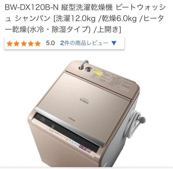 2つの洗濯機で迷ってます。どちらがいいでしょうか? なるべく早めでお願いします。