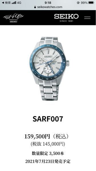 社会人になっての初時計について悩んでおります。 7月23日発売のseikoのpresage(140周年記念限定モデル)とIWCのポルトギーゼを購入するか迷っております。 ボーナスも入ることですし7月にseikoを買うか、今年は時計は買わずお金を貯めて来年ポルトギーゼを購入するか。 「自分の好きな方買えよ」という意見が多いとは思うのですが、客観的な意見、助言などいただきたいです。 どちらも魅力的で早く欲しいという気持ちもあり、初めての一本は心に残る物にしたいと思ってるのでとても迷っております。 職種は不動産営業マンです。seikoの方はスーツに合わせても大丈夫だと思いますか?そこも意見お聞きしたいです。 宜しくお願いします!