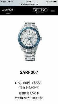 社会人になっての初時計について悩んでおります。 7月23日発売のseikoのpresage(140周年記念限定モデル)とIWCのポルトギーゼを購入するか迷っております。 ボーナスも入ることですし7月にseikoを買うか、今年は時計は買わずお金を貯めて来年ポルトギーゼを購入するか。 「自分の好きな方買えよ」という意見が多いとは思うのですが、客観的な意見、助言などいただきたいです。 どちらも魅力...