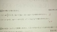 解き方を教えてください! (2)のほうです。 答えは29です。 テスト前なので、早めに教えて欲しいです!!!!