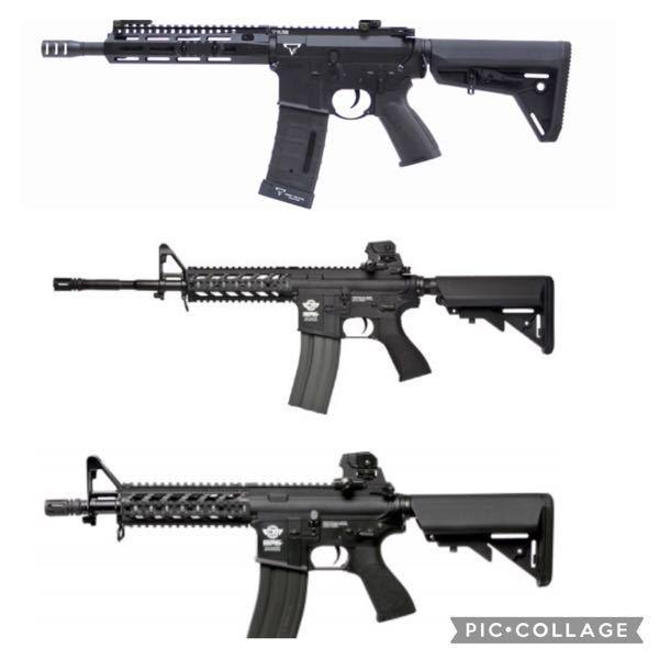G&G 電動ガンについて質問です! 画像も添付しますが、 G&G CM16 RAIDER についてですが、 銃身の長いロングと通常のパターンはどちらがおすすめでしょうか? 1番重要視は見た目のかっこよさです。 カスタムした時などもです。 2番目はたまにですがザバゲをやるので、使用時の感じも教えて下さい。(スタイルで違うのでしょうが。) 後もう1つジョンウィックのダブルベル AR15も悩んでおります。 どうか先輩方教えて下さい。好みだろーは無しでお願い致します