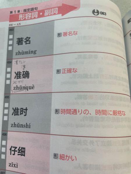 准确(正確な)と准时(時間通りの)の准はどういう意味ですか? 日本語で准と準に正確なという意味はありますか? よろしくお願いします!