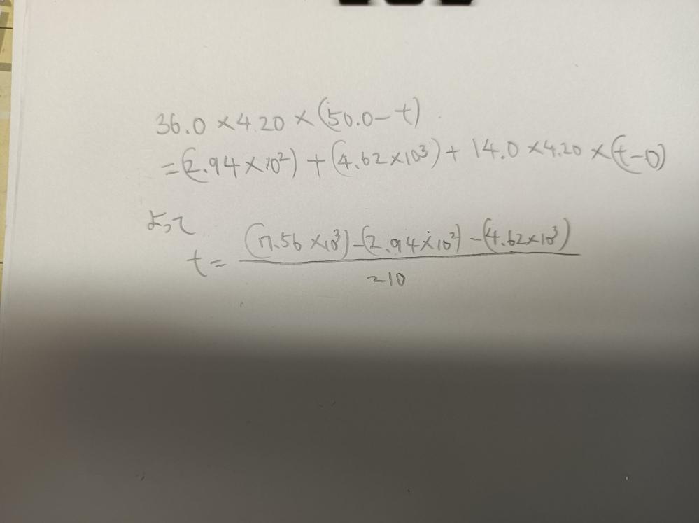 物理基礎で出てきた計算でt=にする方法がわからないので教えて下さい