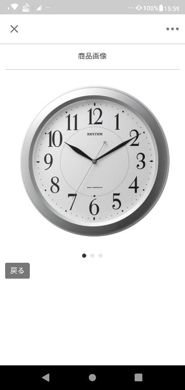 誰かこの時計、持ってますか?