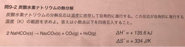 化学の問題が分かりません。 与えられているのは△S。と△H。で求められるのは△G。だと思うのですが、△G。と△Gの違いもいまいちよく分かりません。これらの違いやこの問題の解き方を教えていただけると嬉しいです。