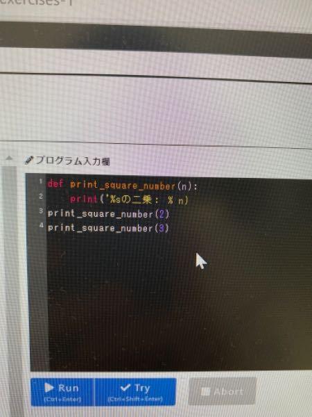 Pythonプログラミングについてです。関数定義によって2の二乗、3の二乗を出したいのですがどこを変えたら良いでしょうか?