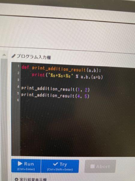 Pythonプログラミングについて質問です。この写真のような関数を定義することで 1+2=3 4+5=9 のように結果を出したいのですがどこをどう直せば良いでしょうか?
