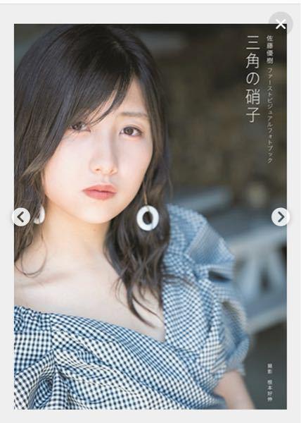 佐藤優樹ちゃんのこのトップスは どのブランドか分かる方いますか??? ハロプロ モーニング娘。佐藤優樹