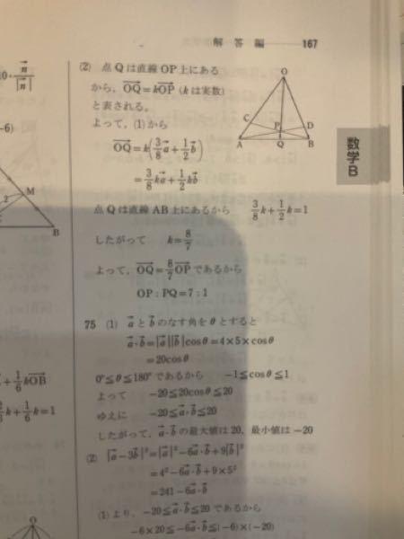(2)の7行目が、こうなる理由を教えてください。 aベクトルとbベクトルが消えた理由がわかりません。