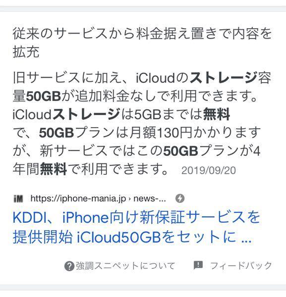 もしこのauのiPhoneストレージ50G無料の適用期間中にauを解約したら、どうなりますか?