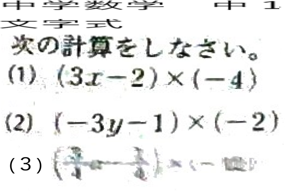 数学の問題です。 合っているか教えて下さい。 違っていたら、違っているところと正しいやり方を詳しく教えて下さい。 (1) -12✘+8 (2)(3) 答えを教えてください。 補足 ✘は、エックス ×は、かける、 です。