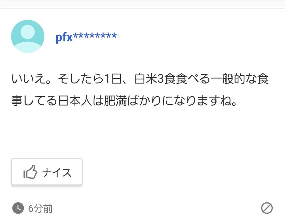 「白米3食食べる一般的な食事してる日本人」 たまたまダイエットカテゴリでこのような回答をしてる方を見かけました。 3食白米食べるのが平均的一般的なんでしょうか? 以前お米の消費量を国別で見かけたことがありその時日本は平均119gでした お米一合で確か150gだった気がするのですがそれだと119gじゃ3食分の白米もなくないかな?と思いまして、、 カテゴリは一応見かけたダイエットカテゴリと料理、食材カテゴリにさせていただきました(^ー^)