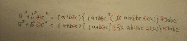 この因数分解の公式の符号の変わり方は合ってますか?計算が複雑なので、どなたか知ってる方いましたら教えて下さい。