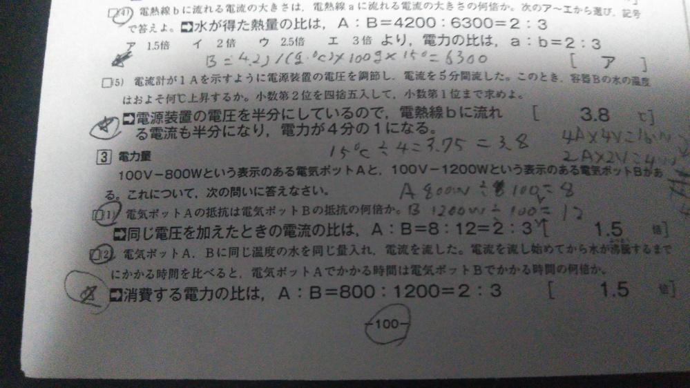 中2理科です! (2)なんですが どう答えを導いて良いのか分からずにいます… 分かりやすく解説して頂けたら嬉しいです。 よろしくお願いします!