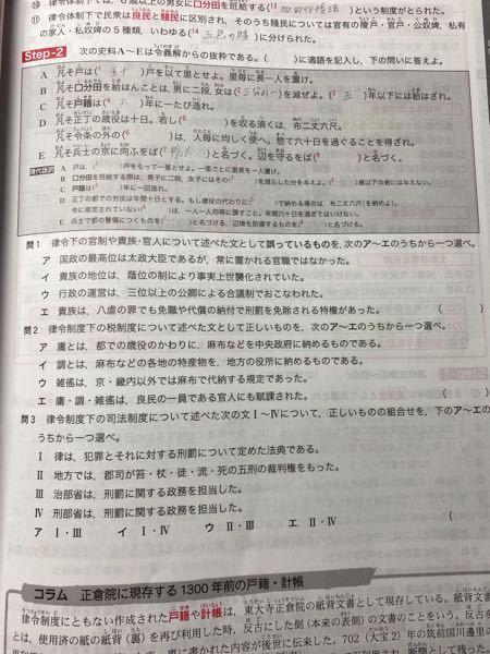 日本史得意な方でこの3つの問題わかる方いれば教えて欲しいです ♀️ 大宝律令とかの話です。