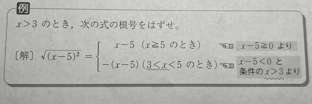 """根号の外し方を覚えました。 しかし添付した画像にあるように 条件付きで答えが2個出る問題が出て来て全く分からなくなりました。 xは3より大きいとき、とはどのように当てはめたら良いのでしょうか? 根号を外してx-5 というのは出せるのですが括弧の""""xが5以上のとき""""という事を理解して出してるわけではないので、なにを言ってるかわからなくなりました。(指マークの言ってることも分かりません。) そこがわからないので-(x-5)の答えがなんで出て来たのかも分かりません。 教えていただけたら助かります。"""