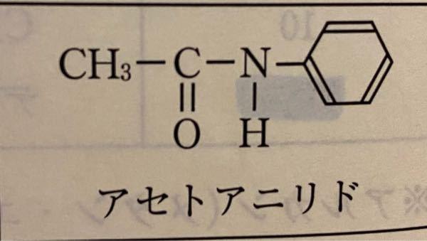 しょうもないかもしれませんが有機についての質問です。写真のアセトアニリドやアセトアルデヒド(CH3-CHO)などはなぜメチル・・・じゃなくてアセト・・・になるんですか? CH3-はメチル基ですよね…?