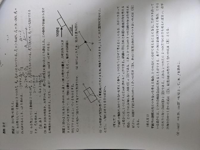 高専の1年です。 物理がわかりません。 助けてください。 明日提出なので急ぎです。 よろしくおねがいします。