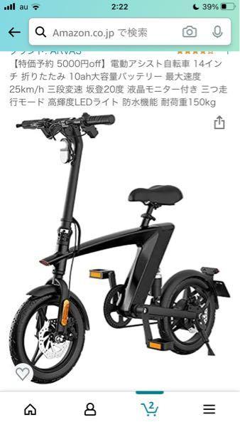 この電動自転車は、アシストモードと完全自動モード(原付と同じでアクセル捻って走る)があるらしいのですが、アシストモードだけで乗るなら無免許でもOKなんですかね? 乗ってる時点でアウトですかね?無知ですみま せん