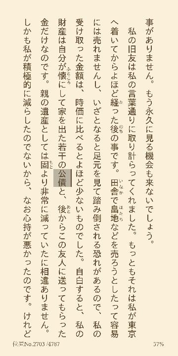 夏目漱石、こころ。 この公債とはどういう意味ですか。
