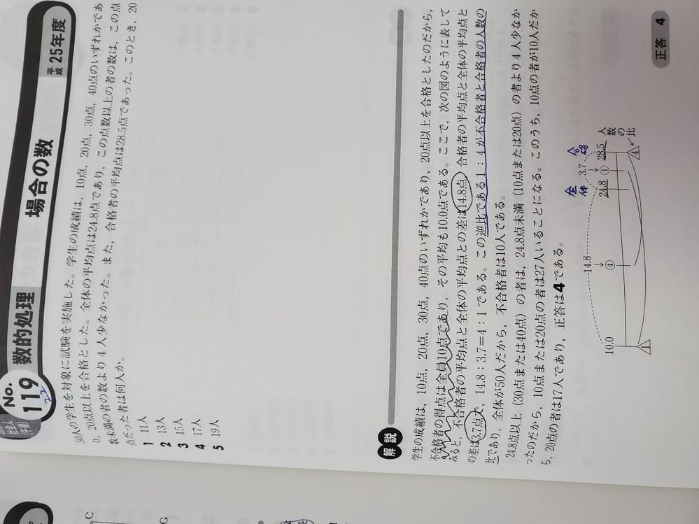 数的処理 場合の数 すみません、 この問題で解説の4行目 なぜ点数の逆比が人数比になるのか理解できません。 どなた様かご教授願います。