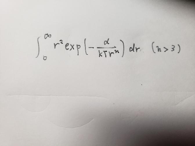この積分を教えてください。よろしくお願いします。自分で少し調べるとガンマ関数などというのが出てきたのですが、その表現なしで解けますか?
