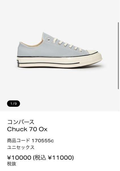 こちら、sneakersnstuffの画像なのですがssenseのグレーと同じ色でしょうか?