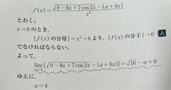 数3で載っています。画像の波線のところです。 =√16-a となる意味が分かりません。 解法を教えて頂きたいです。
