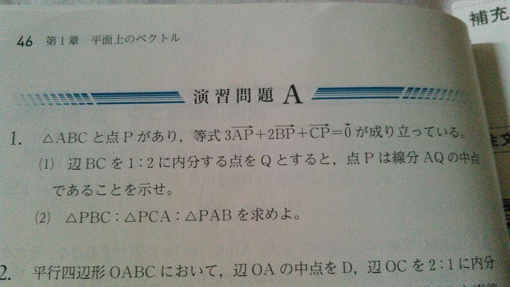この問題の(2)の解き方が分からないので教えてください。