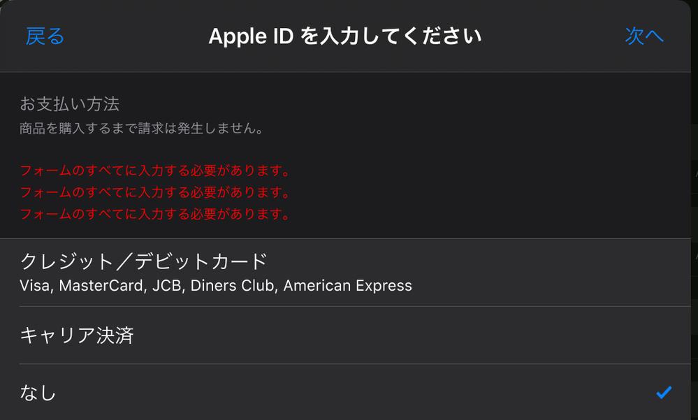 iPhoneへのカード登録の際、カード情報を漏れなく入力しても、 「フォームのすべてに入力する必要があります」と表示された時の解決方法を教えてください